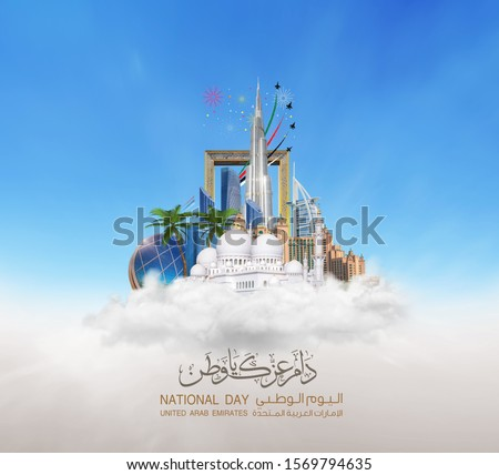 spirit of the union, united Arab emirates national day December the 2nd,the Arabic script means ''Your glory may last for ever my homeland, ''. the small script = '' national day