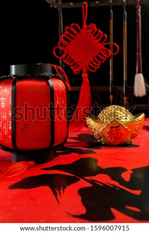 Spring Festival materials such as couplets, lanterns, pen and ink, and ingot(Translation:blessing,A thriving business,prosperous,Good luck and wealth,All is well that is well,Make a fortune)