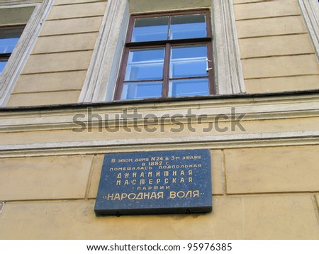 ST. PETERSBURG, RUSSIA - JUNE 1: Memorial slab declares location here in 1882 dynamite production workshop of Russian terrorist Narodnaja Volja party (People Freedom) in St. Petersburg on June 1, 2007