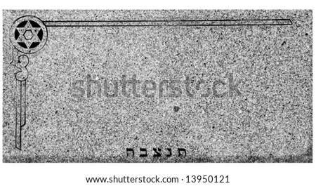 Star of David and hebrew inscription on blank granite gravestone