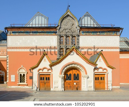 State Tretyakov Gallery in the summer. Moscow, Russia