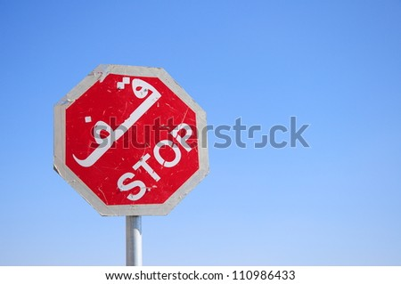 Stop sign in the Middle East with Arabic and English writing