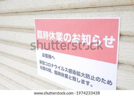 Store closed due to coronavirus. Translation: Temporary closure. To our customers. To prevent the spread of the new coronavirus infection, my store will be temporarily closed for a while. ストックフォト ©