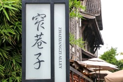Street Sign at the famous Kuanzhai Alley in Chengdu, Sichuan, China - Chinese characters on the sign translate as Zhaixiangzi Alley, one of the three ancient parallel wide and narrow city alleys