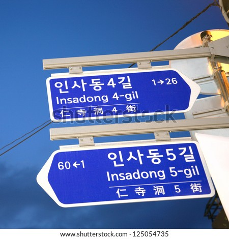 Street sign of Insadong. IInsadong iis one of the largest market for antiques and artworks in Seoul of South Korea and now it becomes one of the most famous places for international tourists.