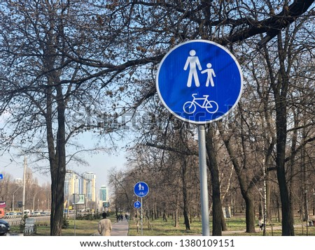Street sign pedestrians and bicyclists. Cycle and pedestrian path in the park #1380109151