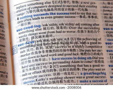 Success In China, Translation Of Success Into Chinese Language