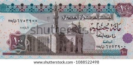 Sultan Hassan Mosque in Cairo Islamic ornamental patterns. Portrait from Egypt 100 Pounds 2007 Banknotes. An Old paper banknote, vintage retro. Famous ancient Banknotes. Egypt money. Collection.