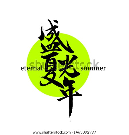 Summer Summer Light Summer Summer Chinese Calligraphy Font