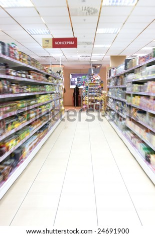 Supermarket blur with zooming