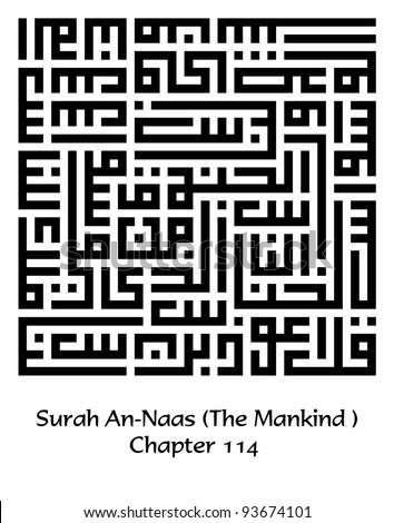 Vector Images, Illustrations and Cliparts: Surah An-Naas