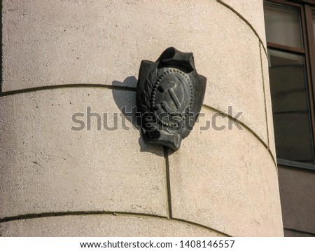Symbol of the USSR in outside the building in chelyabinsk, russia.  The hammer and sickle on the wall of the building in chelyabinsk. Communist symbolism. #1408146557