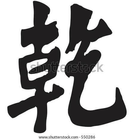 tattoo chinois. youtube mariage chinois larry