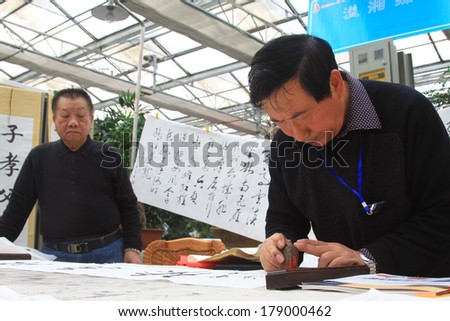 TANGSHAN CITY - FEBRUARY 6: Calligrapher Chen Peiyu and Wang jiang were writing calligraphy, on february 6, 2014, Tangshan city, Hebei province, China.