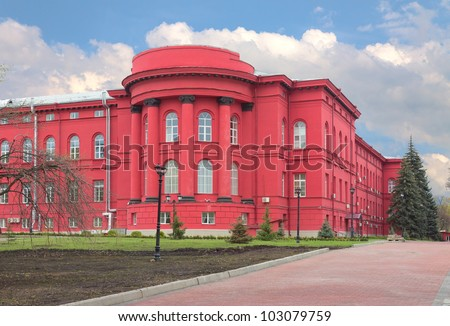 Taras Shevchenko National University in Kyiv, Ukraine. Ukraine's premier university