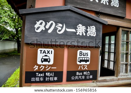 Taxi and bus stop sign in Japan