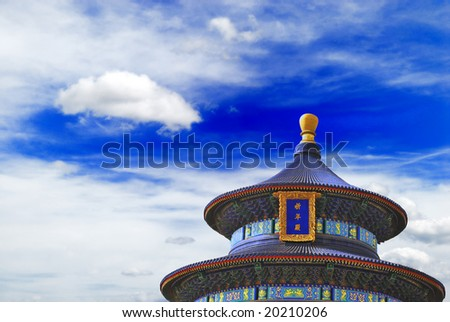Temple of Heaven in China on the blue sky background