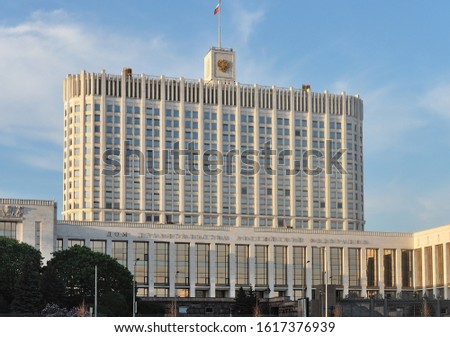 The building of the Government of the Russian Federation in Moscow, on the facade of the building an inscription in Russian 'Government of the Russian Federation' Foto stock ©