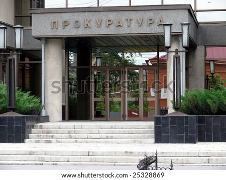 The entrance in public prosecutor's office - Chelyabinsk