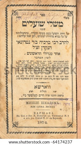 The Front Page of used ancient Jewish book \
