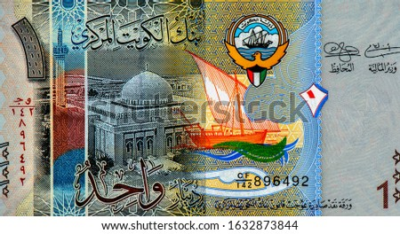 The Grand Mosque. Bateel dhow in full sail. Portrait from Kuwait 1 Dinar 2014 Banknotes. An Old paper banknote, vintage retro. Famous ancient Banknotes. Collection.