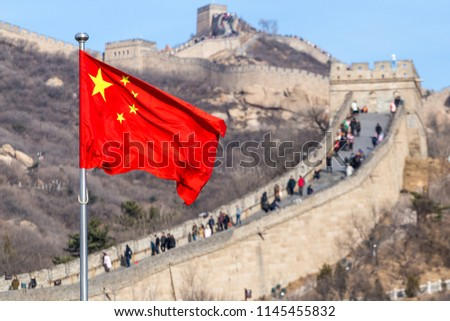 The Great Wall of China on the background and chinese red flag #1145455832