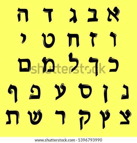 The Hebrew alphabet on a convenient background Stok fotoğraf ©