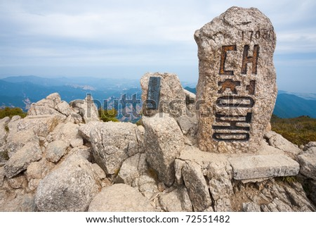 The highest point of Seoraksan mountain and of South Korea is marked by a stone tablet with the words dae cheong bong.