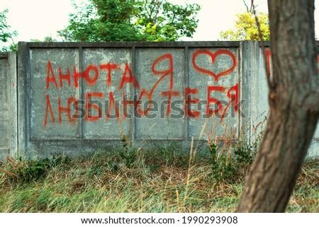 The inscription in Russian on a gray fence 'Anyuta, I love you' in the town of Yeysk. Russia, Sea of Azov, Krasnodar Territory, Yeysk. Stock fotó ©