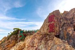 The Iron Fort at Nangan Island, Matsu, Taiwan. The chinese text is