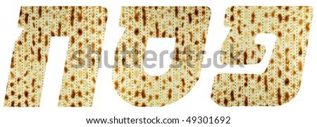 The Jewish Matzo Flatbread for Passover Seder