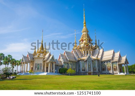 The main church of Wat Non Kum or Non Kum temple, Famous temple of Nakhon Ratchasima province, Thailand with the green lawn in the front and have bright blue sky in the background Stok fotoğraf ©
