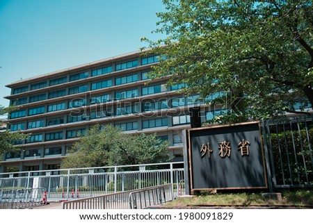 The Ministry of Foreign Affairs in Tokyo. The signboard says 'Ministry of Foreign Affairs' in Japanese. Foto stock ©