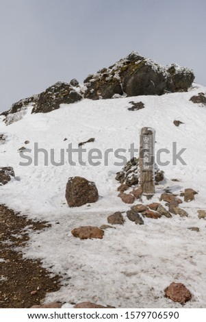 "The mountain summit of Mt.Adatara : Translation ""Bandai Asahi National Park"" ""Elevation 1700 m"" ""Mt.Adatara"" #1579706590"