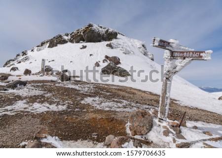 "The mountain summit of Mt.Adatara : Translation ""Bandai Asahi National Park"" ""Elevation 1700 m"" ""Mt.Adatara"" ""To Choshigatakiguchi via Mt.Osho"" ""Okudake trailhead via Mt.Yakushi"" #1579706635"