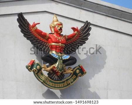 The National Emblem of Thailand  #1491698123