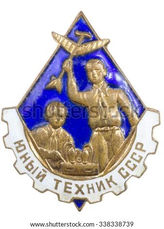 The old Soviet icon badge shows the pioneers it. And text on it is