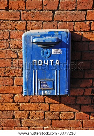 The old soviet post box #3079218