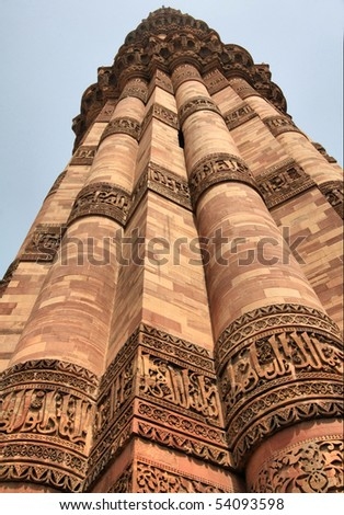 The Qutab Minar is the landmark of Delhi, India and at 72.5 meters is the world's tallest brick minaret. It was completed in 1386 by Firuz Shah Tughluq.