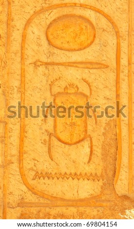 The royal cartouche of the 18th dynasty pharaoh  Tuthmoses II (Dhutmose) husband and nephew of Queen Hatshepsut - stock photo