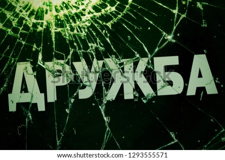 Broken glass letter A Images and Stock Photos - Page: 4