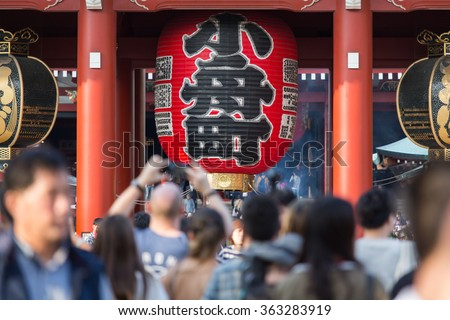 The Senso-ji Temple in Asakusa, Tokyo, Japan. The word means Kobunacho, a place which is located in Tokyo, Japan