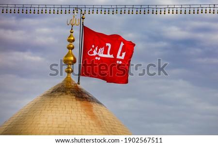 The shrine of Imam Hussain Ibn Imam Ali Ibn Abi Talib in Karbala, Iraq Zdjęcia stock ©