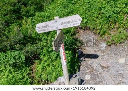 "The signpost in Mt. Kitadake:Translation ""Futamata 1 hour 20 minutes,Katanokoya,Summit of Mt.Kitadake,50 minutes,1 hour 30 minutes"" ""Shirane Oike Goya ,Hirogawara,1 hour 20 minutes,3 hours 20 minutes"""