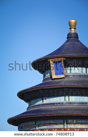 The Temple of Heaven in Beijing China