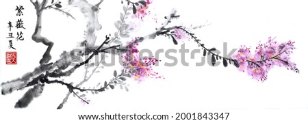 The traditional ancient Chinese hand - painted Plantae flowers     Chinese translation: Spring is full of blessings Seal translation: All things good fortune Foto stock ©