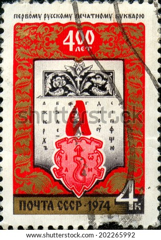 The USSR - CIRCA 1974: the press printed in the USSR, is devoted to the first Russian abc-book, circa 1974. - stock photo