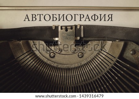 The word Autobiography in Russian is typed by an old typewriter. Vintage photo.
