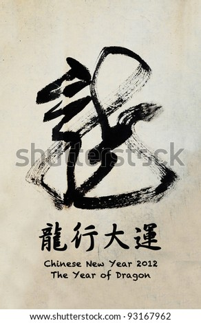 The words mean dragon in good luck in traditional Chinese. Chinese New Year Calligraphy for the Year of Dragon.
