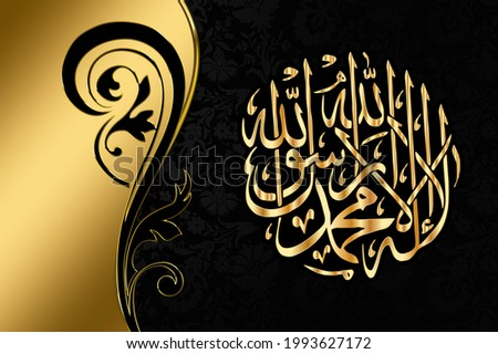 There is no God but Allah, Muhammad is the Messenger of Allah - la alih ala allah muhamad rasul allah - Islamic background in golden and black color